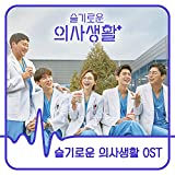 HOSPITAL PLAYLIST (Original Television Soundtrack)