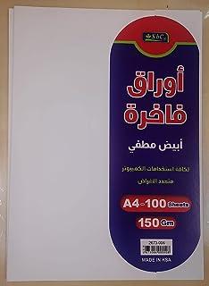 ورق سوشيتيك مطفي 150 جرام للكوشية مطفي مطفي مطفي مطفي مطفي بحجم 150 جرام