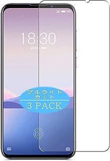 3枚 VacFun ブルーライトカット フィルム , Meizu 16Xs 魅族 向けの ブルーライトカットフィルム 保護フィルム 液晶保護フィルム(非 ガラスフィルム 強化ガラス ガラス ケース カバー ) ニュー