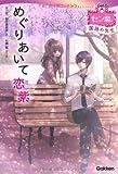 めぐりあいて恋紫 (セン恋。国語の先生)