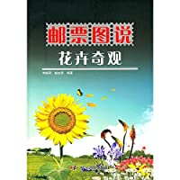 The stamp drawings - Flower wonders(Chinese Edition)