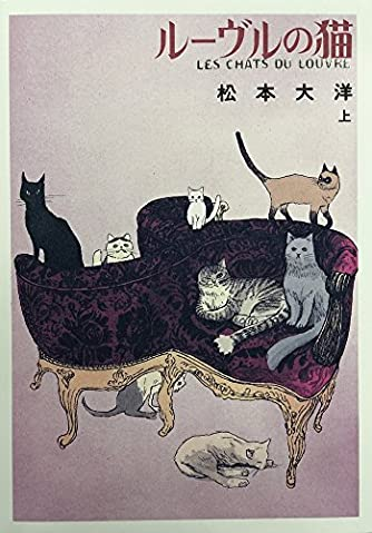 ルーヴルの猫 オールカラー豪華版 (上) (ビッグコミックススペシャル)