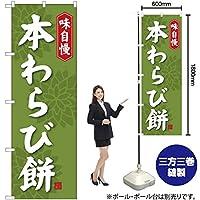 のぼり旗 本わらび餅 SNB-4066 (受注生産)