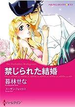 禁じられた結婚 (ハーレクインコミックス)