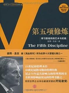 第五项修炼:学习型组织的艺术与实践(中信管理经典)