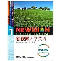 新视界大学英语综合教程(附光盘1)