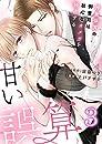 【恋愛ショコラ】甘い誤算 特異体質の御曹司は初心なオメガを独占する 3