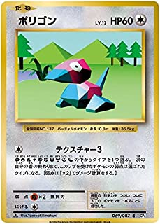 japanese porygon pokemon card