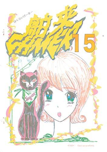 hakurai gamer jyugo (Japanese Edition)