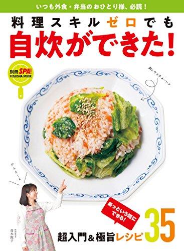 料理スキルゼロでも自炊ができた! (別冊SPA!)