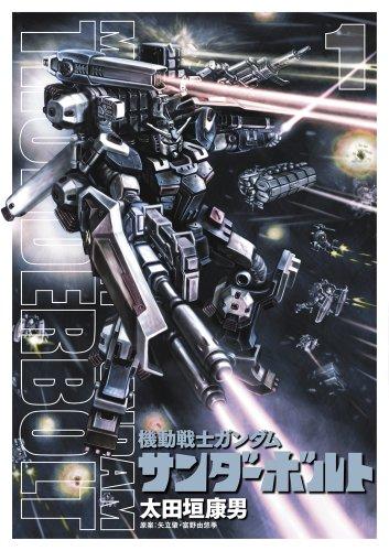 機動戦士ガンダム サンダーボルト (1) (ビッグコミックススペシャル)の詳細を見る