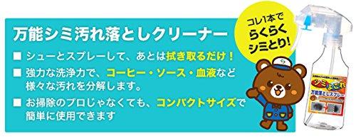 ホテル旅館洗剤専門店スリーエス3S『万能シミ汚れ落としクリーナー3S』