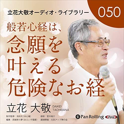 『立花大敬オーディオライブラリー50「般若心経は、念願を叶える危険なお経」』のカバーアート