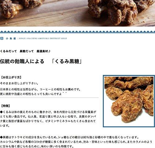 小島屋『くるみ黒糖』