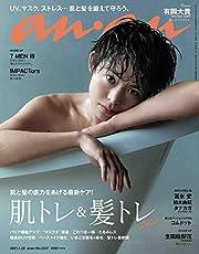 anan(アンアン)2021/4/28号 No.2247[肌トレ&髪トレ2021/有岡大貴]