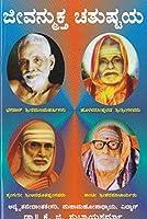 Jeevanmuktha Chathushtaya