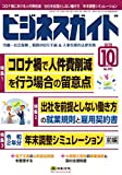 ビジネスガイド 2020年 10 月号 [雑誌]