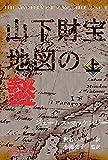 山下財宝地図の謎 上: The Mystery of Yamashita's Map