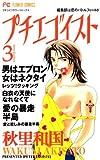 プチエゴイスト(3) (フラワーコミックス)