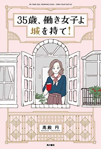 35歳、働き女子よ城を持て! (角川書店単行本)