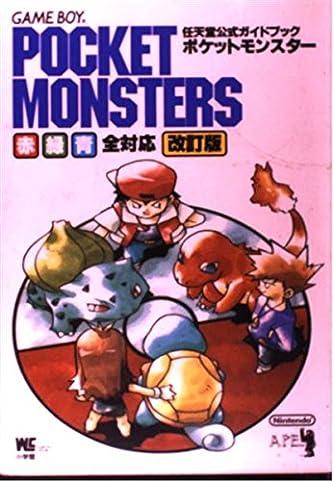 ポケットモンスター 赤・緑・青全対応 (任天堂公式ガイドブック)