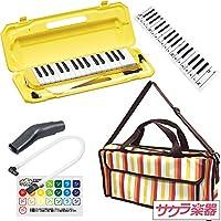 """鍵盤ハーモニカ (メロディーピアノ) P3001-32K/YW イエロー [専用バッグ""""Multi Stripe""""] サクラ楽器オリジナルバッグセット"""