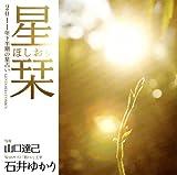 星栞(ほしおり)―2011年下半期の星占い
