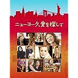 ニューヨーク、愛を探して(吹替版)