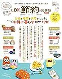 晋遊舎ムック 便利帖シリーズ074 LDK 節約の便利帖 最新版