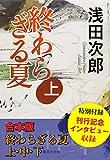 【合本版】終わらざる夏 全3巻 (集英社文庫)