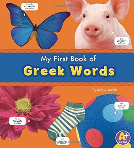 My First Book of Greek Words (Bilingual Picture Dictionaries) (English and Greek Edition)