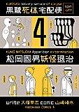 黒鷺死体宅配便スピンオフ 松岡國男妖怪退治(4) (角川コミックス・エース)