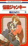 悩殺ジャンキー 9 (花とゆめコミックス)