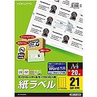 コクヨ モノクロレーザー用 紙ラベル A4 21面100枚 Japan