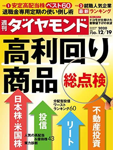 週刊ダイヤモンド 2020年12/19号 [雑誌]