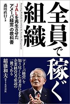 [森田 直行]の全員で稼ぐ組織 JALを再生させた「アメーバ経営」の教科書