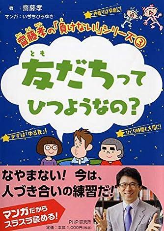 齋藤孝の「負けない! 」シリーズ 3 友だちってひつようなの? (齋藤孝の「負けない!」シリーズ)