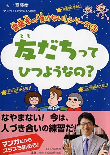 齋藤孝の「負けない! 」シリーズ 3 友だちってひつようなの?