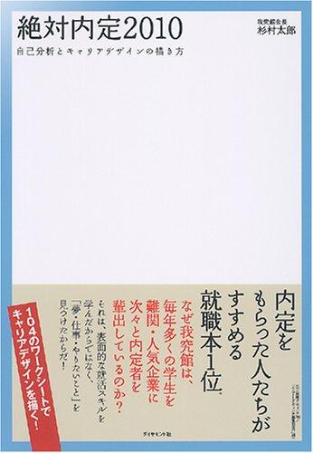 絶対内定2010―自己分析とキャリアデザインの描き方 (絶対内定シリーズ)の詳細を見る