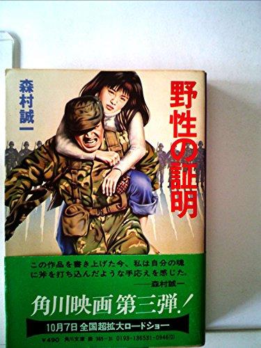 野性の証明 (1978年) (角川文庫)