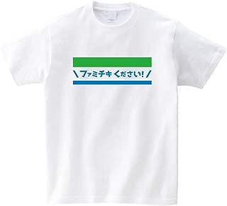 【ホワイト】ファミチキ Tシャツ コンビニ ホットスナック