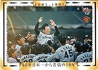 BBM2005 阪神タイガース70周年記念カード レギュラーカード No.6 85年日本一から苦悩の10年