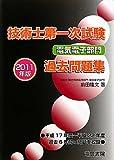 技術士第一次試験電気電子部門過去問題集〈2011年版〉