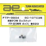 RC-10TC3用 軽量デフ用 ロックナット FTP-3913専用 4ヶ入) FTP-3904