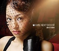 Guuzen No Kakuritsu by Girl Next Door (2008-09-03)