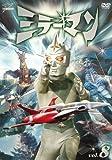 ミラーマン VOL.8[DVD]