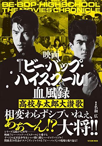 映画『ビー・バップ・ハイスクール』血風録 高校与太郎大讃歌 (タツミムック)