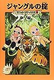 マジック・ツリーハウス 第10巻ジャングルの掟 (マジック・ツリーハウス 10)