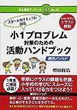 小1プロブレム対策のための活動ハンドブック (日本標準ブックレット)
