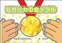 ピカピカの金メダル